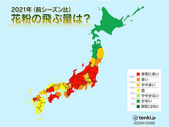 花粉 東京 2020